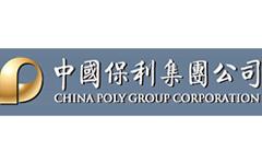 中国保利机构公司