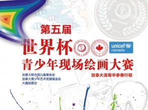 2017加拿大世界杯青少年现场绘画大赛营